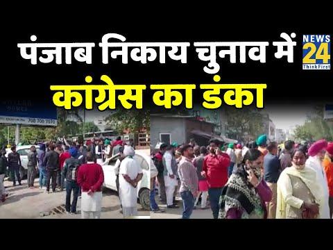 Punjab Municipal Election 2021: पंजाब निकाय चुनाव में कांग्रेस का डंका