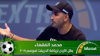 محمد الفقهاء - بطل الاردن لرياضة الدريفت لموسم 2018