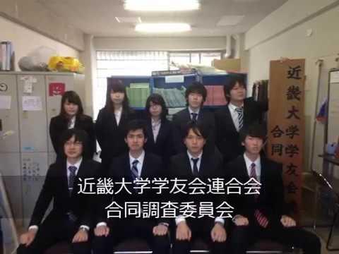 【近畿大学】学友会連合会合同調査委員会2017