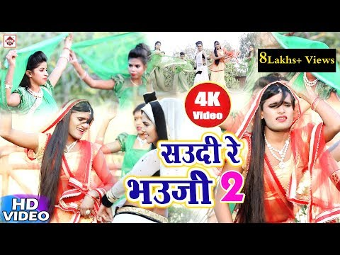 HD- सऊदी रे भउजी 2 (Guddu Lal Yadav) !! भोजपुरी में नया धमाका !! Bhojpuri Video Songs 2018