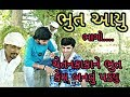 ચેતનકાકાને ભૂત કેમ બનવું પડ્યું  ?  Nortiya Brothers Gujarati Comedy Video  Prakash Zala  Chetankaka