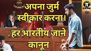 क्या है कोर्ट में अपना जुर्म स्वीकार करना what is plead guilty By kanoon ki Roshni Mein