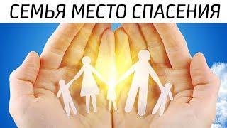 Семья как место спасения. Священник Максим Каскун