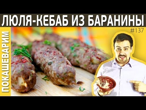 Люля кебаб в духовке кулинарный рецепт