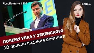 Почему упал у Зеленского. 10 причин падения рейтинга | ЯсноПонятно #336 by Олеся Медведева