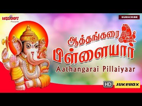 aathangarai-pillaiyaar-|-veeramani-raju-|-vinayagar-chathurthi-special-|-ganapathy-songs