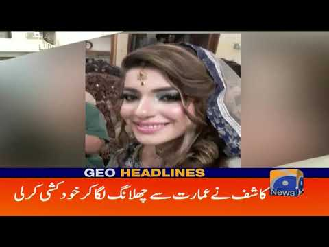 Geo Headlines  08 AM | 24th November 2019