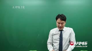 시대에듀 소방설비기사 실기 구조원리 이론&문제 1강 (표정은T)