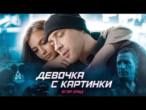 Егор Крид - Девочка с картинки (Премьера клипа 2020) - Видео онлайн