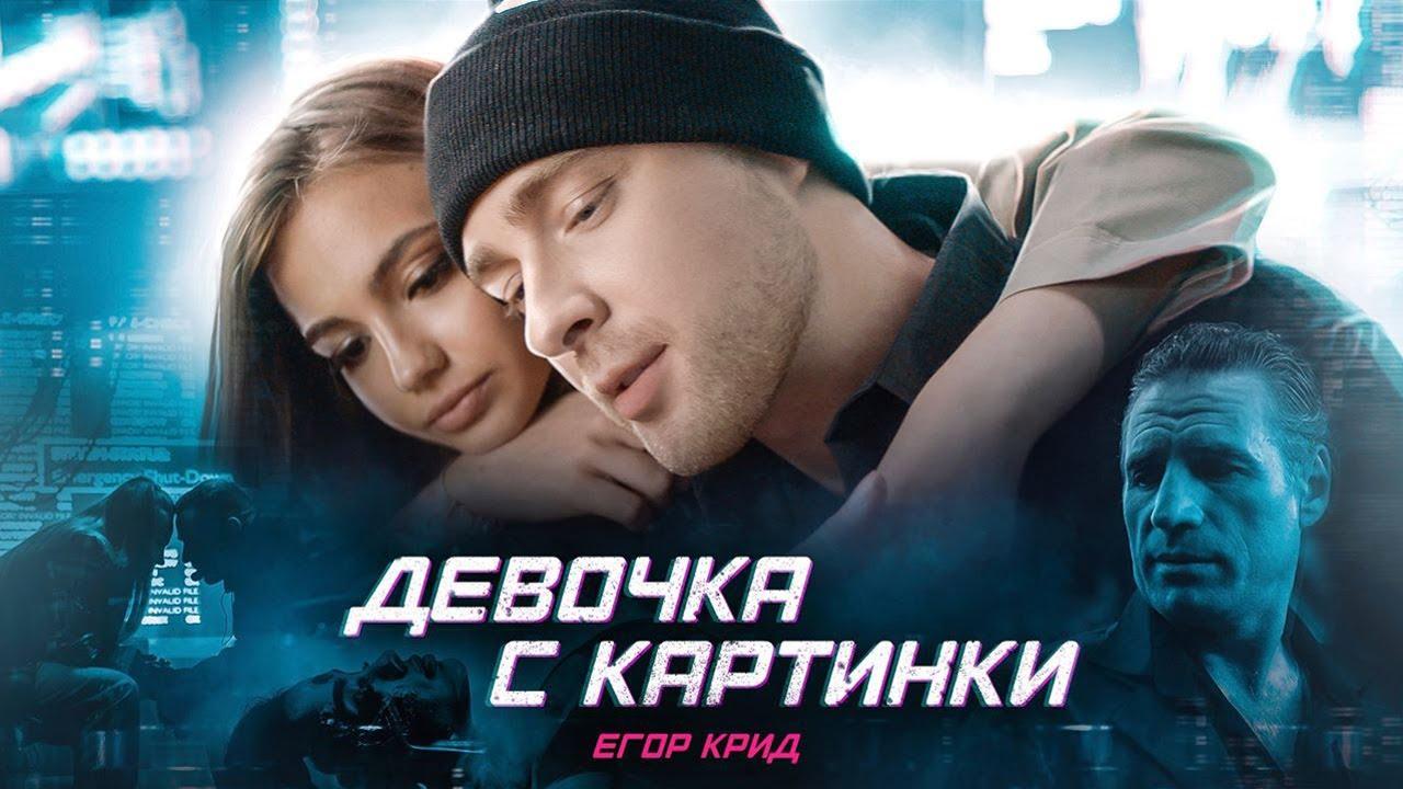 Егор Крид - Девочка с картинки (Премьера клипа 2020) MyTub.uz TAS-IX