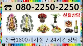 꽃배달비용 24시전국O80-2250-2250 경기도의료…