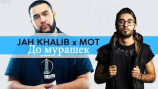 Jah khalib х мот ты рядом (lyrics, текст песни).