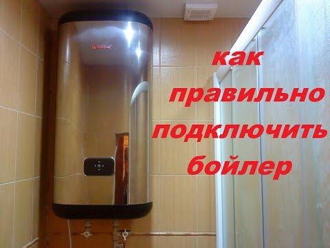 Монтаж водонагревателя накопительного как решить
