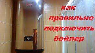 Как подключить бойлер(Как подключить бойлер,в этом видео я расскажу как же подключить бойлер к холодной и горячей воде,что бы..., 2015-05-05T12:05:53.000Z)