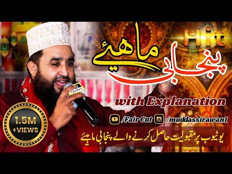 Khalid Hasnain Khalid || Beautiful Punjabi Mahiye in beautiful voice || | with explanation |