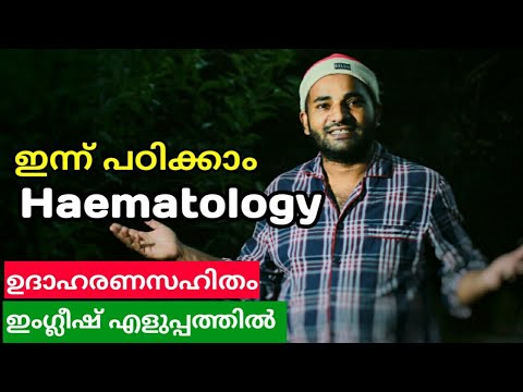 malayalam meaning of the word dating