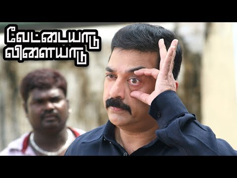 Vettaiyaadu Vilaiyaadu Full Tamil Movie s  Kamal mass   Vettaiyaadu Vilayaadu Mass