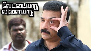 Vettaiyaadu Vilaiyaadu Full Tamil Movie Scenes | Kamal mass Intro | Vettaiyaadu Vilayaadu Mass Scene