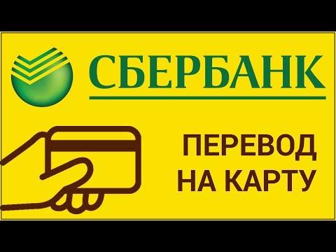 Как перевести деньги клиенту Сбербанка со своей карты через сайт Сбербанк Онлайн и моб.приложение