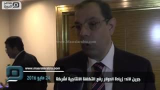 مصر العربية |  جرين لاند: زيادة الدولار رفع التكلفة الانتاجية لشركة