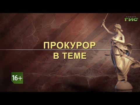 """""""Прокурор в теме"""" от 18.10.2021"""