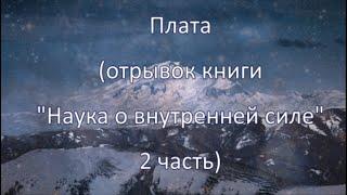 """Плата (отрывок книги """"Наука о внутренней силе"""" 2 часть)"""