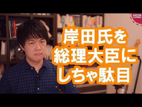 2020/08/06 岸田文雄を総理大臣にしてはいけない