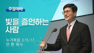 2021 05 30 주일예배: 빛을 증언하는 사람 [안 환 목사]