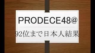 http://plaza.rakuten.co.jp/daimyouou/diary/201811050000 AKB48@おは...
