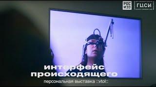 Открытие выставки TECNHE x ::vtol:: Интерфейс происходящего