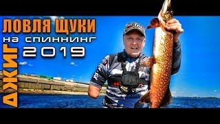 Рыбалка на щуку. Ловля щуки на спиннинг. Рыбалка 2019