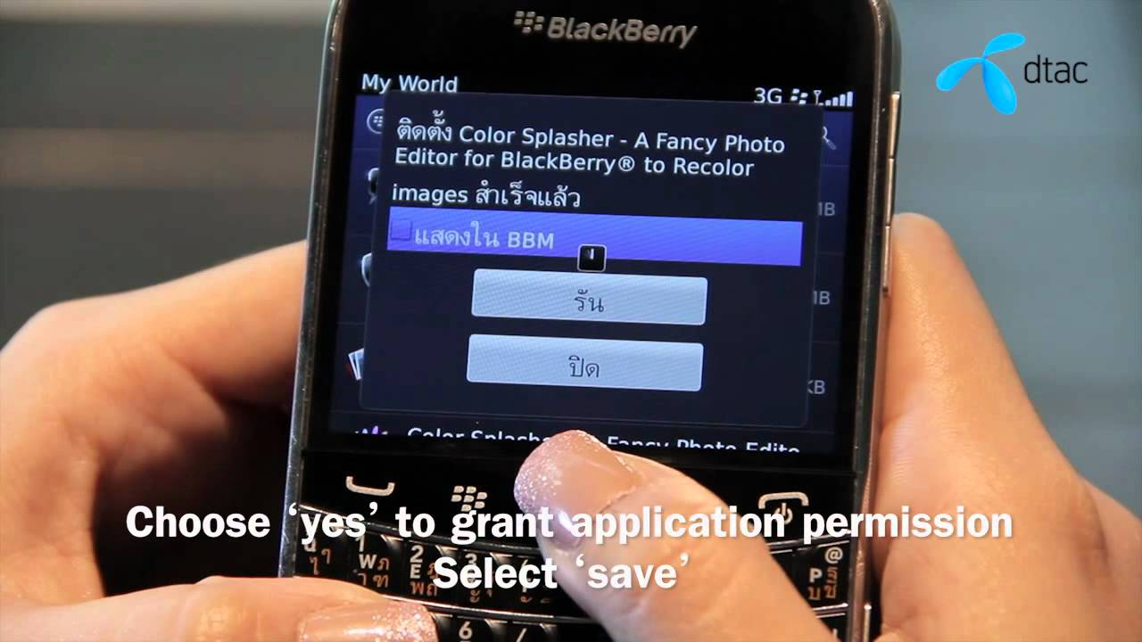 BlackBerry - การโหลดแอพผ่าน App World บน OS5