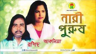 Aklima, Rashid Sarker - Nari Purush