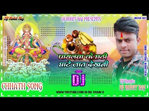 new-bhakti-song-2020-dj-remix -durga-puja-bhojpuri-dj-song-2020 -navratri-dj-gana-2020-dj-rohit-raj