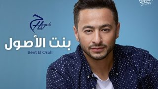 Hamada Helal - Bent El Osoll 2016 - (بالكلمات)  حمادة هلال - أغنية بنت الأصول 2017 Video