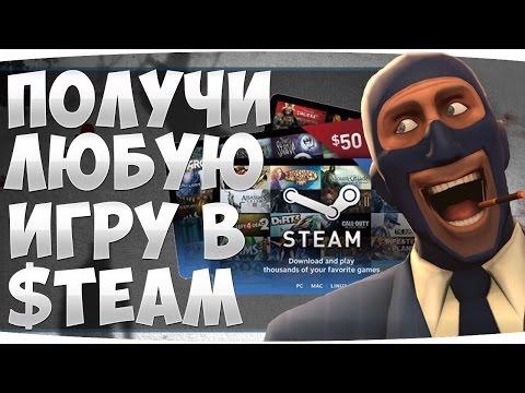 Получил игру) Бесплатно ключи steam! Халява! Сайт прошел проверку