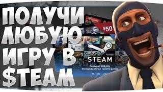 Как получить игры в STEAM бесплатно или Как получить CS:GO БЕСПЛАТНО!