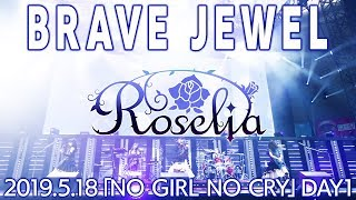 【公式】Roselia「BRAVE JEWEL」ライブFull映像【Poppin'Party×SILENT SIREN 「NO GIRL NO CRY」DAY1】
