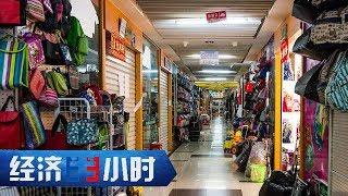 《经济半小时》 20190619 义乌小商品转型记| CCTV财经