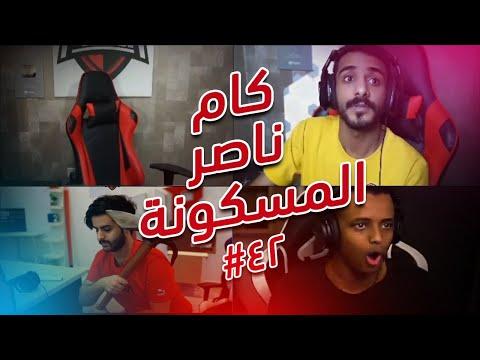 كام ناصر المسكونه 🥶 | POWER Moments .42
