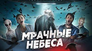 Мрачные небеса - ТРЕШ ОБЗОР на фильм