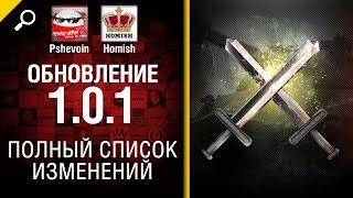Обновление 1.0.1 - Полный список изменений - Будь готов! - от Homish и Pshevoin [World of Tanks]
