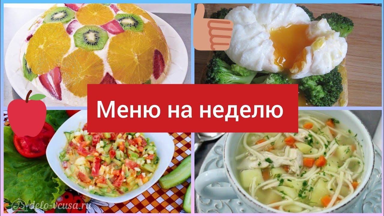 20 блюд Меню на неделю для всей семьи завтраки обеды ужины перекусыЧто приготовить на завтрак
