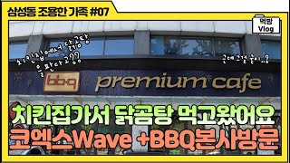 코엑스 Wave + 비비큐본사직영점가서 닭곰탕,닭개장 …