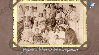 Новгородський фотоальбом. Садиба Рівне-Новоблагодатное