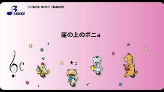 先生のピアノに合わせて演奏するリズム楽器の合奏譜です。 商品詳細はこちらから→http://bremen.shop-pro.jp/?pid=62614008 リズム合奏楽譜用の参考音源...