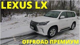 Lexus LX - поговорим и поедем