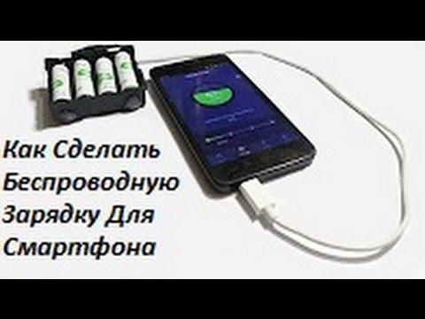 Как сделать беспроводную зарядку на телефон 955