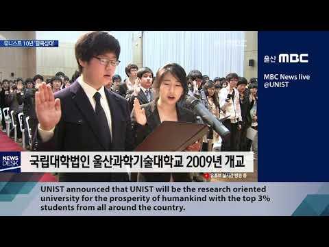 MBC News Live @ UNIST