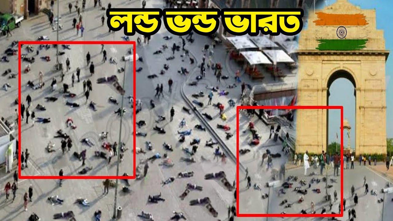 এক মুহূর্তে ভারতকে আল্লাহ একি করলেন? সরাসরি দেখুন ভারতে আল্লাহর আজাব allahr gojob | miracle of allah